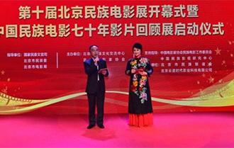 第十届北京民族电影展开幕
