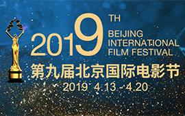 第9屆北京國際電影節
