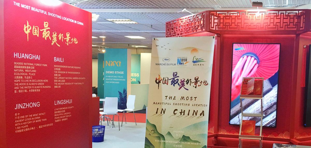 中国最美外景地展示推荐活动在戛纳电影节举行