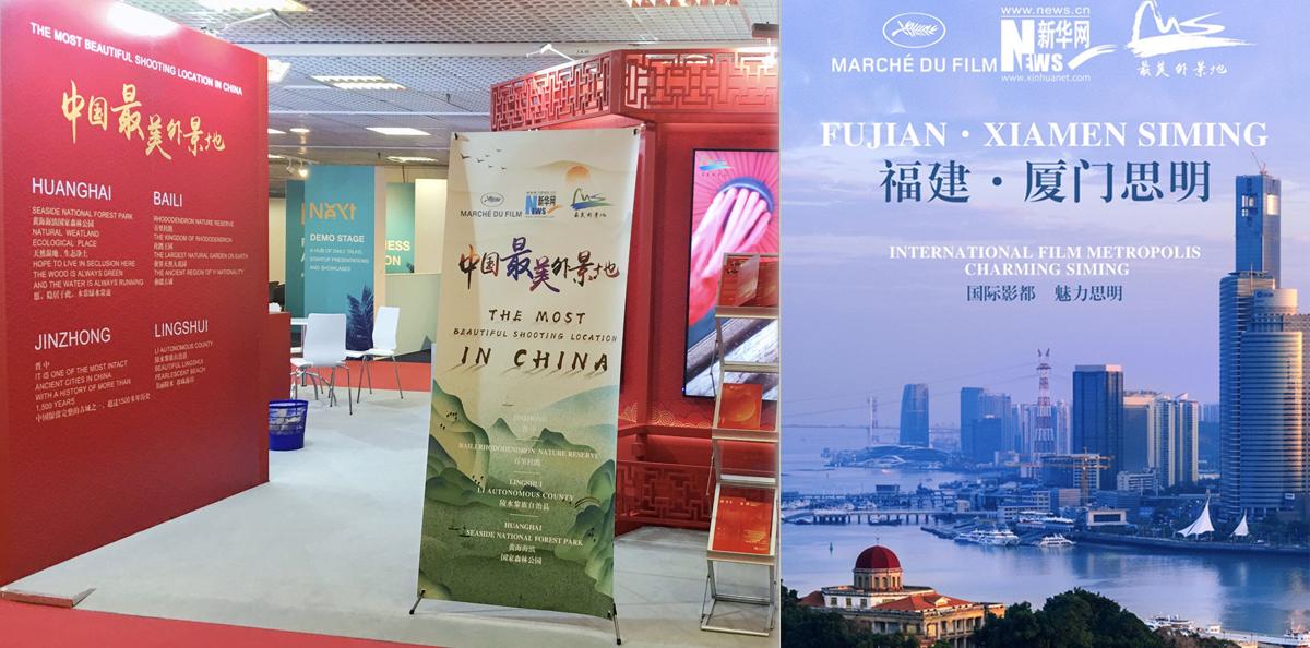 """厦门市思明区亮相戛纳电影节荣获""""魅力中国·中国最美外景地""""称号"""