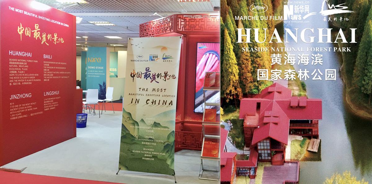 """黄海国家森林公园亮相戛纳荣获""""魅力中国·中国最美外景地""""称号"""