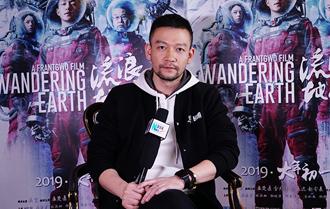 文化內核是中國電影的靈魂——訪《流浪地球》導演郭帆