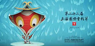 第二十二屆上海國際電影節