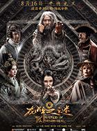 【觀影零距離】《龍牌之謎》成龍對決施瓦辛格