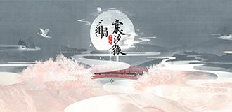 組局 | 宸汐緣