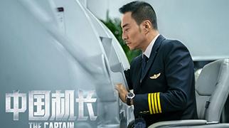 《中國機長》特輯揭秘訓練細節
