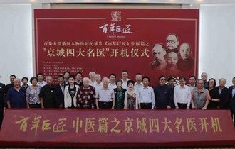 纪录片《百年巨匠——京城四大名医》在京开机