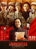 【觀影零距離】《決勝時刻》再現香山光輝歷史