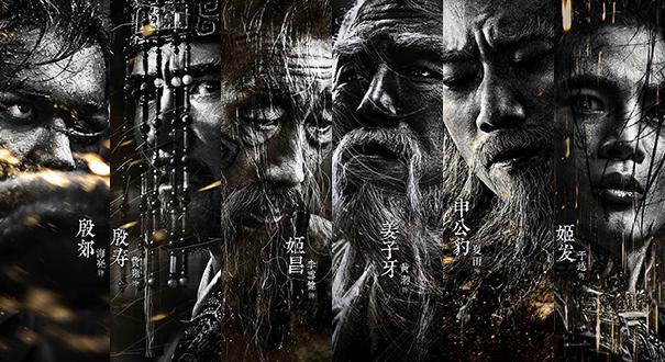 《封神三部曲》公布演員陣容 黃渤費翔李雪健重塑經典