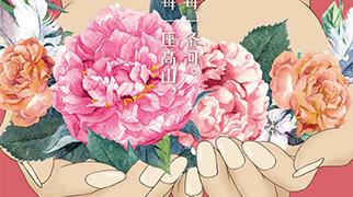 王菲獻唱電影《我和我的祖國》主題曲