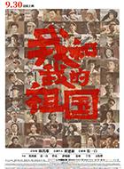 【觀影零距離】《我和我的祖國》歷史瞬間喚醒全民記憶
