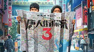 """《唐人街探案3》大年初一""""鬧東京"""""""