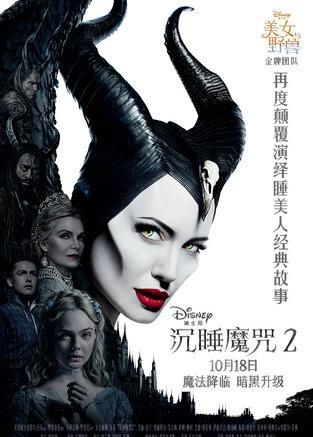 《沉睡魔咒2》登頂北美周末電影票房榜