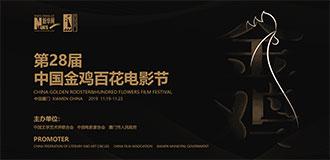 第28屆中國金雞百花電影節