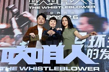 《吹哨人》亮相中國金雞百花電影節