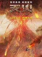 【觀影零距離】《天火》首部火山題材災難視效大片