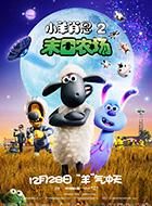 """【觀影零距離】《小羊肖恩2:末日農場》""""羊""""氣衝天"""