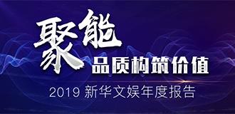 2019新華文娛年度報告