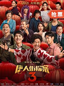 《唐人街探案3》 上映:2月12日