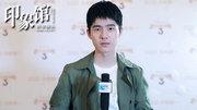 """刘昊然 期待""""唐探""""建造游乐园"""