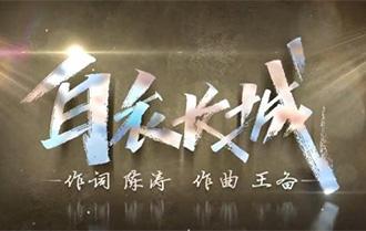 央视推战疫MV《白衣长城》词曲作者回顾创作心得