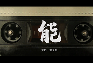章子怡獻聲抗疫短片《能》鏗鏘傳遞大愛