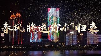 武漢音樂學院《春風將送你們歸來》