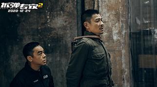 《拆彈專家2》劉德華穿40公斤拆彈服