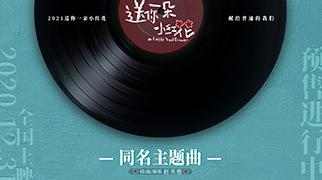 《送你一朵小紅花》發主題曲MV
