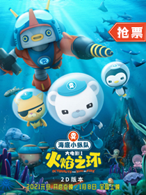 《海底小縱隊:火焰之環》 上映:1月8日