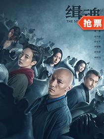 《緝魂》 上映:1月15日