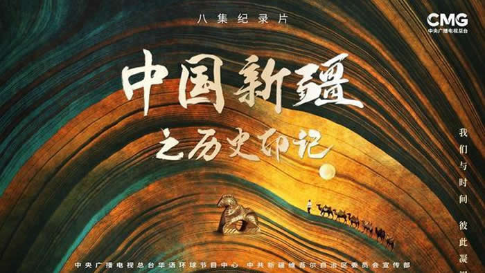 """以考古成果詮釋""""中國之新疆""""歷史本質"""
