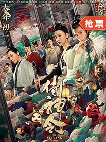 《侍神令》 上映:2月12日