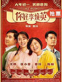 《你好,李煥英》 上映:2月12日