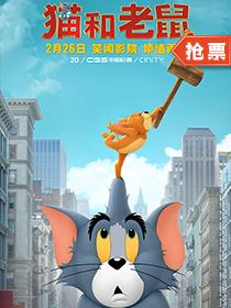 《貓和老鼠》 上映:2月26日