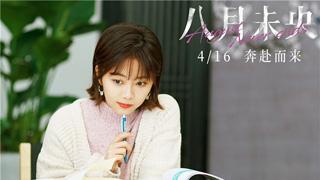 電影《八月未央》發布春日推廣曲MV