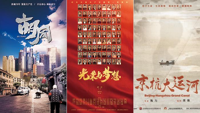 慶建黨百年 重點劇目集體亮相