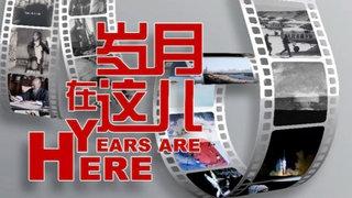 """纪录电影《岁月在这儿》留住了中国的""""根"""""""