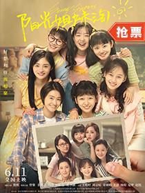 《陽光姐妹淘》 上映:6月11日