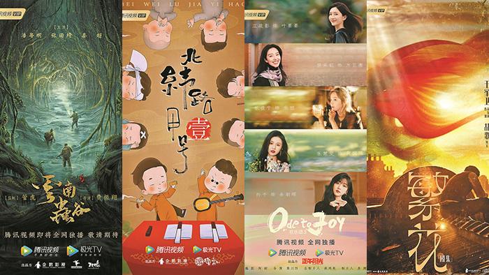 多部重頭國産劇集體發布 《雲南蟲谷》年內播出 《三體》《繁花》在路上