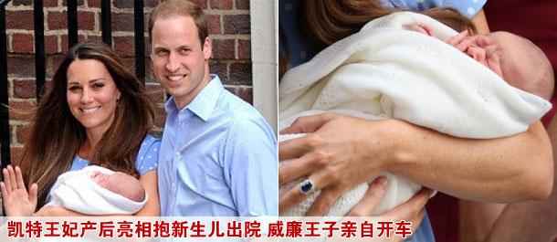 凯特王妃产后亮相抱新生儿出院