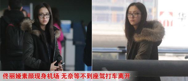 佟丽娅素颜现身机场 无奈等不到座驾打车离开