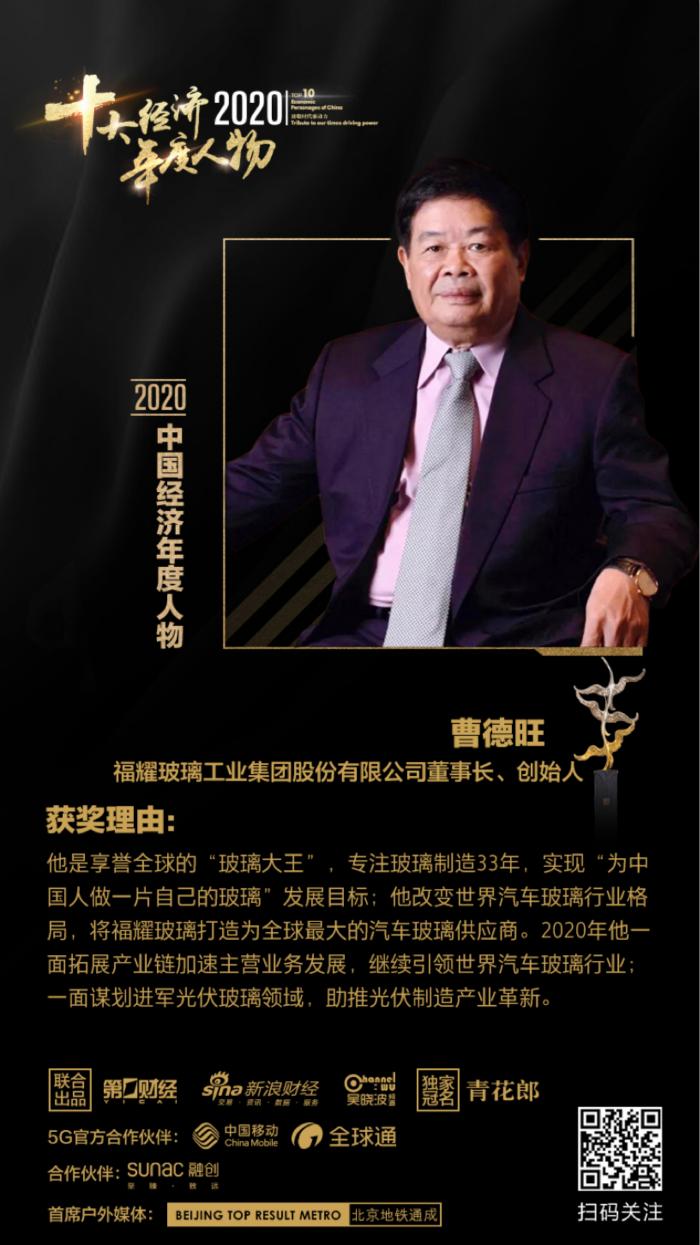 2020十大经济年度人物:刘汉元、杨晓明、曾毓群上榜