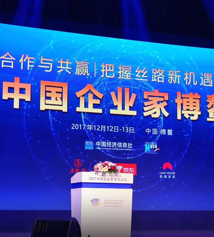 2017中國企業家博鰲論壇