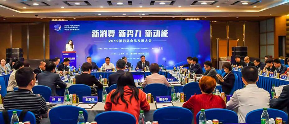 """聚焦""""新經濟 新勢力 新動能"""" 2019中國企業家博鰲論壇——食品發展大會在海南博鰲舉行"""