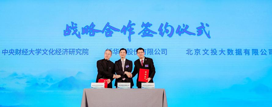 """""""中國文化産業高質量發展指數""""簽約儀式"""