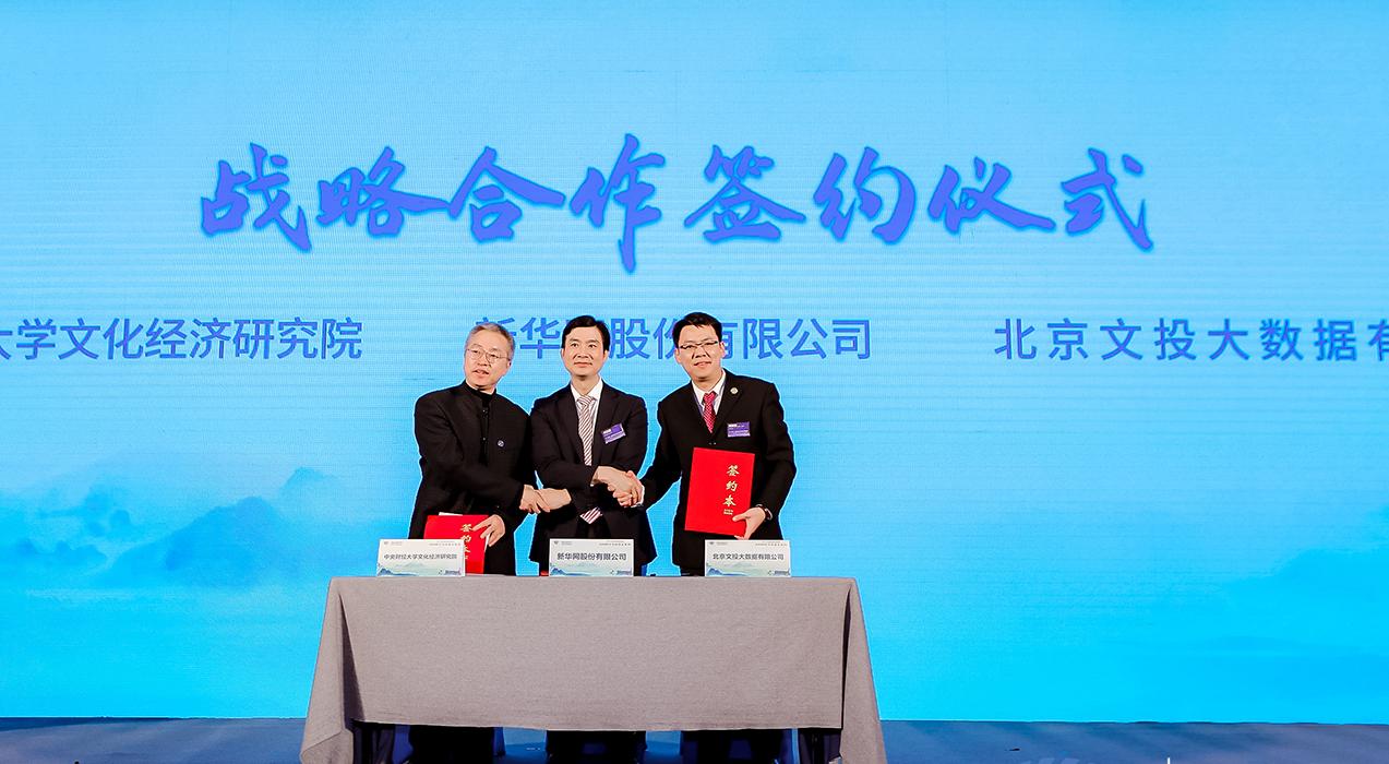 """""""中国文化产业高质量发展指数""""签约仪式"""