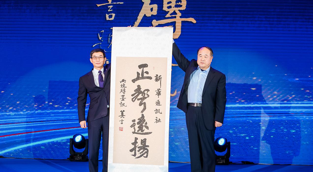 诺贝尔文学奖获得者、著名作家莫言向新华社和2019中国企业家博鳌论坛组委会赠送书法作品