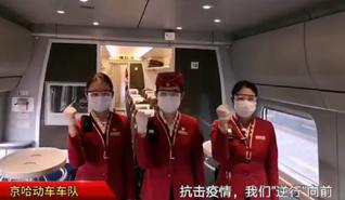 【一線】抗擊疫情,鐵路姑娘逆向前行