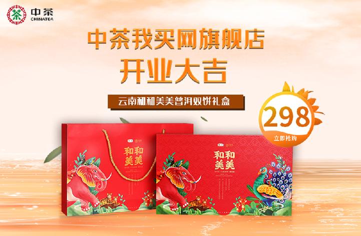 中茶我買網旗艦店正式上線,為消費者奉獻健康茶産品